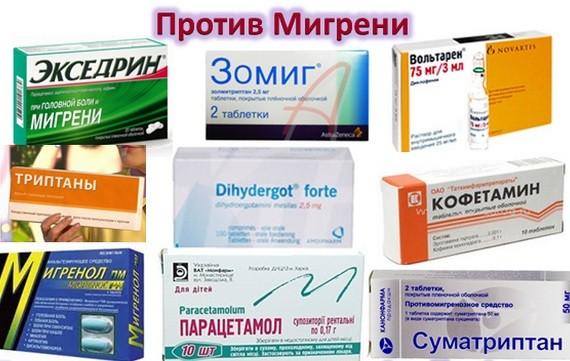 Болит голова, лекарства