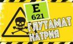 Усилитель вкуса в пище глутамат натрия, чем опасен для здоровья человека