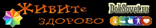 Логотип сайта Живите здорово